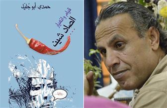 """""""قيام وانهيار الصاد شين"""".. """"الجنسية"""" التي اخترعها القذافي في رواية جديدة لحمدي أبو جليل"""