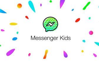"""مطالب بإغلاق تطبيق """"ماسنجر أطفال"""" التابع لفيسبوك"""