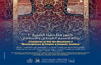 """افتتاح معرض"""" كنوز متاحفنا الفنية"""" بروائع النسيج القبطي والإسلامي.. الإثنين"""