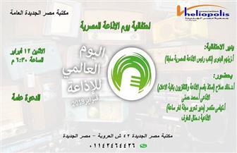"""مكتبة مصر الجديدة تحتفل بـ""""اليوم العالمي للإذاعة"""".. الإثنين"""