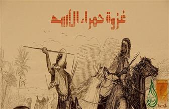 ماذا تعرف عن غزوة حمراء الأسد؟!