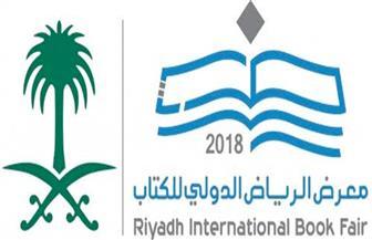 معرض الرياض الدولي للكتاب يختتم فعالياته وعدد الزوار يقترب من المليون