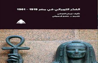 """""""الفكر الليبرالي في مصر"""".. كتاب جديد للصحفية """"إيمان العوضي"""""""