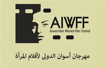 """عرض الفيلم الجزائري """"السعداء"""" اليوم بمهرجان أسوان لسينما المرأة"""