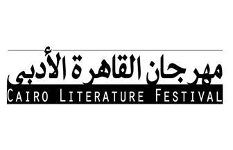 تعرف على الجدول الكامل لفعاليات مهرجان القاهرة الأدبي في دورته الرابعة