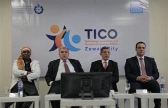 """مدينة زويل تفتتح النواة الأولى لهرم التكنولوجيا بمكتب دعم الابتكار وتسويق التكنولوجيا """"TICO"""""""