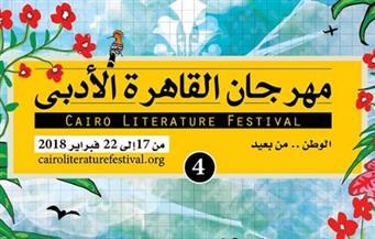 """غدا.. انطلاق الدورة الرابعة من مهرجان القاهرة الأدبي تحت شعار """"الوطن.. من بعيد"""""""