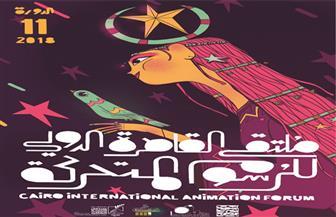عروض الملتقى الدولي للرسوم المتحركة بالقاهرة والأقصر والمنيا.. الثلاثاء