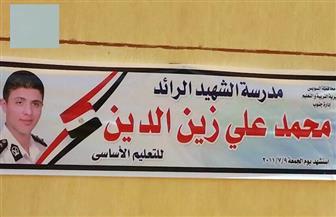 """وزير التعليم يصل السويس لافتتاح مدرسة الشهيد محمد علي زين الدين بـ""""عتاقة"""""""