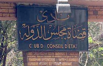 نادي قضاة مجلس الدولة يهنيء وزير الداخلية بمناسبة عيد الشرطة