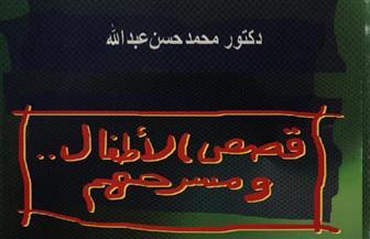"""محمد حسن عبد الله: الأدب الموجه للطفل لا يتحرر من صفة """"الأدب"""" وإنما تراعى فيه إمكانات التلقي"""