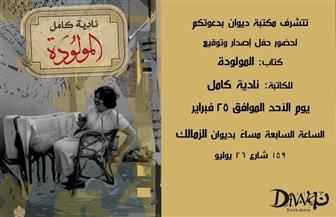 """نادية كامل توقع كتابها الجديد """"المولودة"""" في ديوان الزمالك.. 25 فبراير"""