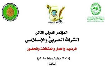 انطلاق فعاليات المؤتمر الدولي الثاني للتراث العربي والإسلامي.. الأربعاء