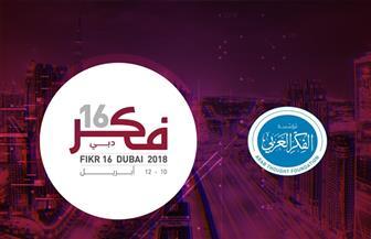 """مؤتمر """"فكر 16"""" يناقش تحوّلات المنطقة العربية ومستقبلها وتحديات صناعة الاستقرار"""