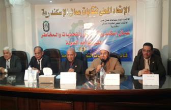 مؤتمر العاملين بالسياحة والفنادق في الإسكندرية يؤكد رد الجميل للرئيس السيسي | صور