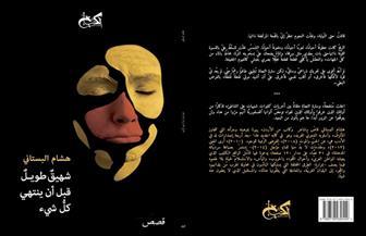 """توقيع """"شهيق طويل قبل أن ينتهي كل شيء"""" للأردني هشام البستاني بمعرض القاهرة للكتاب"""