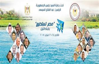 """12عالما مصريا حول العالم في الموارد المائية يلبون دعوة """"مصر تستطيع بأبناء النيل"""""""