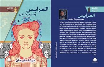 """سرديات مكتبة الإسكندرية تعرض """"عرايس"""" دينا سليمان 27 فبراير"""