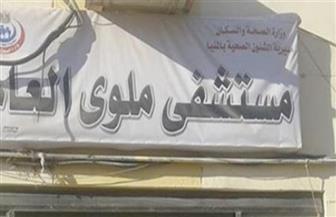 محافظ المنيا يقرر إيقاف عدد من العاملين بمستشفى ملوي عن العمل لإهدار المال العام