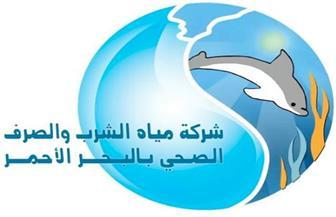 """مياه البحر الأحمر"""" تطلق خدمة جديدة  لـ"""" لتعريف المواطنين بمواعيد ضخها"""