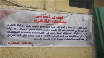 """محافظة القاهرة تطالب أهالى """"مثلث ماسبيرو"""" بتسليم وحداتهم قبل الأحد المقبل"""