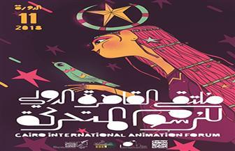 الخميس.. ختام ملتقى الرسوم المتحركة بالهناجر وإعلان الفائزين وعرض الفيلم الفائز بمنحة الإنتاج | صور