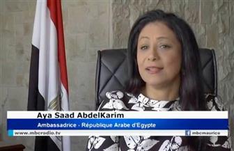 السفيرة آية سعد: ٣٠ مليون دولار أمريكي ارتفاع متوسط صادراتنا لموريشيوس | صور