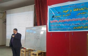 تعليم السويس: نجاح تنظيم المحاضرة النموذجية في اللغة العربية للمرحلة الثانوية العامة  صور
