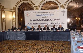 اتحاد الأطباء العرب يجتمع بالعاصمة الأردنية | صور