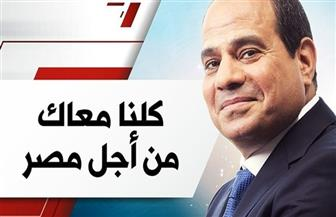 """""""كلنا معاك من أجل مصر"""" تطلق حملة طرق الأبواب للتعريف بإنجازات الرئيس في البحيرة"""