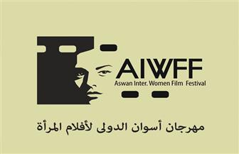 ختام فعاليات مهرجان أسوان لسينما المرأة اليوم