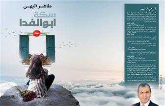 """الحب والعلاقات الاجتماعية في """"سكة أبو الفدا"""" لطاهر البهي"""