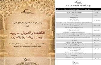"""مكتبة الإسكندرية تناقش """"الكتابات والنقوش العربية"""" والتواصل بين المشرق والمغرب"""