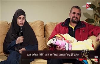 مفاجأة.. فتاة BBC مع عمرو أديب: متزوجة منذ سنة ومش بكلم أمي لظروف خاصة