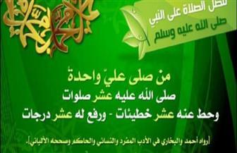 """لماذا يحثنا النبي """"صلى الله عليه وسلم"""" على الصلاة عليه؟"""