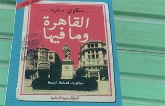 """""""القاهرة وما فيها"""" صدور الكتاب الأخير لـ""""مكاوي سعيد"""" في معرض الكتاب"""