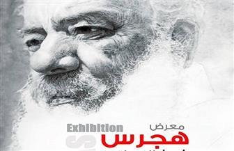 """قطاع الفنون التشكيلية يُكرم """"محمد هجرس"""" بمعرض جديد في ذكرى رحيله"""