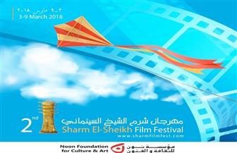 11 فيلما بالمسابقة الرئيسية لشرم الشيخ السينمائي وفيلمان لإسبانيا