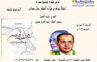 """مكتبة مصر الجديدة تحتفل بذكرى ميلاد """"جمال حمدان"""" وعرض فيلم """"شخصية مصر"""".. الأربعاء"""