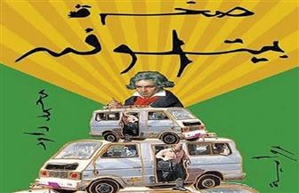 """محمد إبراهيم طه: رواية """"صخرة بيتهوفن"""" فن الإتقان في المساحات الضيقة"""