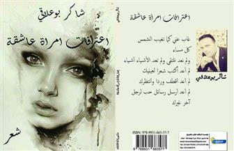 """""""اعترافات امرأة عاشقة """" ديوان جديد للشاعر الجزائرى شاكر بوعلاقي"""