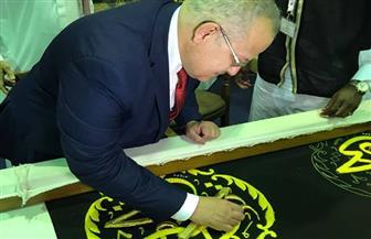 رئيس جامعة القاهرة يشارك في نسج كسوة الكعبة بمعرض الكتاب