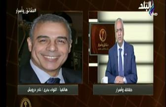 خبير بحرى:  تصريحات تركيا عن ترسيم الحدود تخالف قواعد القانون الدولى وتحرش جديد ضد مصر  فيديو