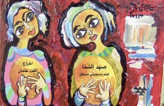 """""""ابتسم أنت في مصر"""" و""""صهد الشتا"""" أفلام مصرية روسية في ختام معرض الكتاب"""