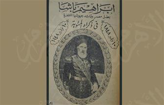 في ذكرى وفاته الـ170.. ننشر مسودة وثائق نادرة لحروب إبراهيم باشا المصري ضد السلطان العثماني | صور