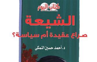 """""""الشيعة.. صراع عقيدة أم سياسة"""" للنمكي يرصد الخطر الإيراني على أهل السنة في المنطقة العربية  صور"""