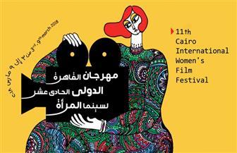 """القاهرة الدولي لسينما المرأة يصنع النساء لتعيش """"حتى آخر الزمان"""""""