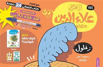 """حكايات ومفاجآت العدد الجديد من مجلة  """"علاء الدين"""" لشهر مارس"""