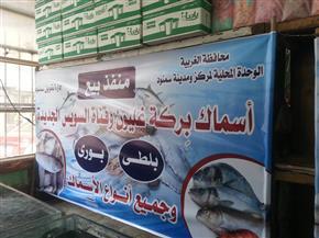 افتتاح منفذ لبيع أسماك مزارع بركة غليون وقناة السويس في المعرض الدائم بسمنود | صور