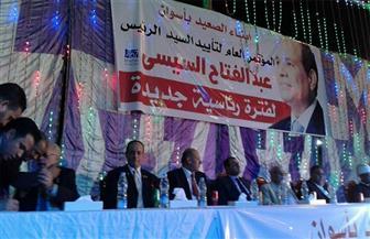 حزب مصر القومي يدعم الرئيس السيسي بمؤتمر جماهيري بأسوان